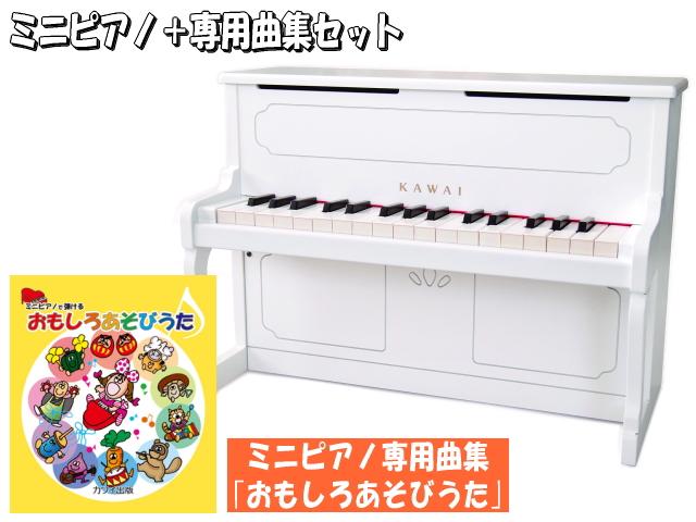 おもしろあそびうた曲集付き【送料無料】カワイ ミニピアノ アップライト型 ホワイト 1152 河合楽器(KAWAI)【ラッキーシール対応】