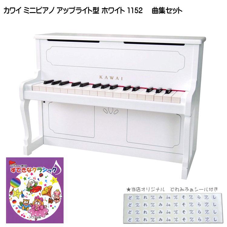すてきなクラシック曲集付き【送料無料】カワイ ミニピアノ アップライト型 ホワイト 1152 河合楽器(KAWAI)【ラッキーシール対応】