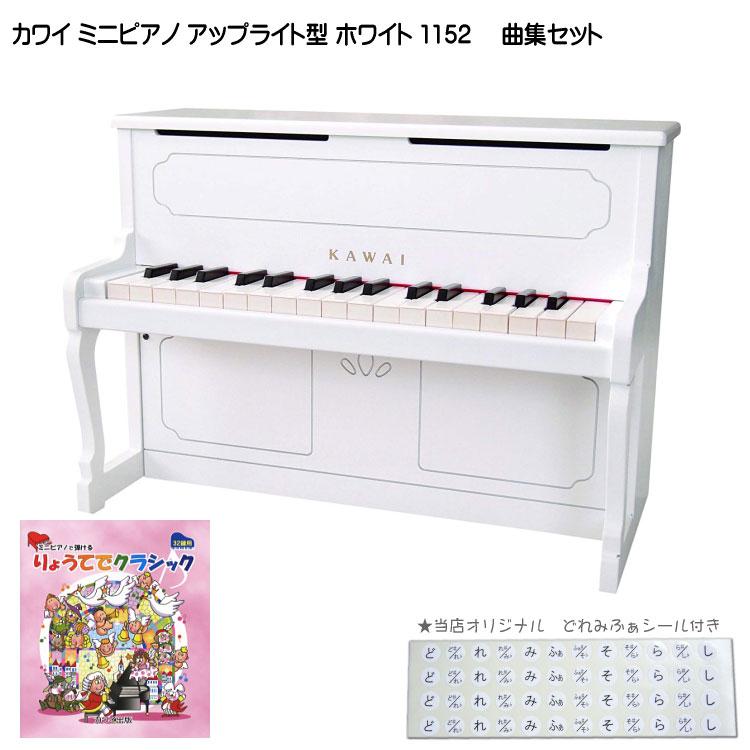 りょうてでクラシック曲集付き【送料無料】カワイ ミニピアノ アップライト型 ホワイト 1152 河合楽器(KAWAI)