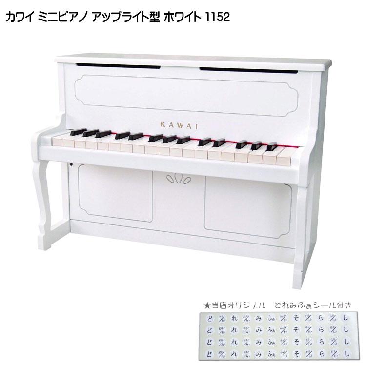 人気曲集5冊セット【送料無料】カワイ ミニピアノ アップライト型 ホワイト 1152 河合楽器(KAWAI)【ラッキーシール対応】