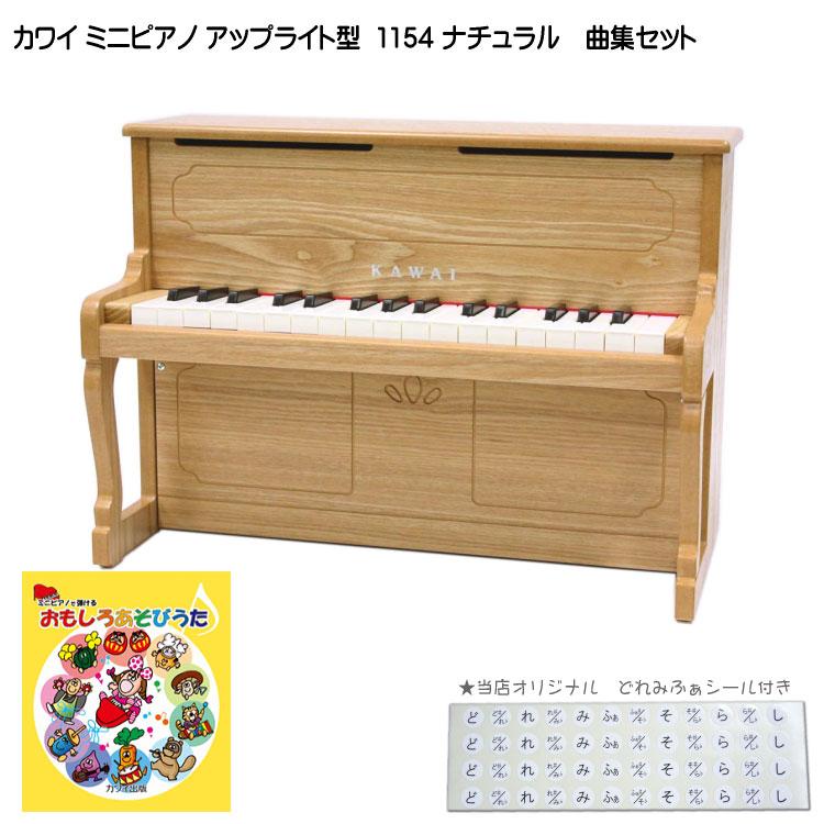当店オリジナルどれみふぁシールプレゼント アウトレット おもしろあそびうた曲集付き 送料無料 カワイ ミニピアノ ナチュラル アップライトピアノ KAWAI 河合楽器 セール品 1154