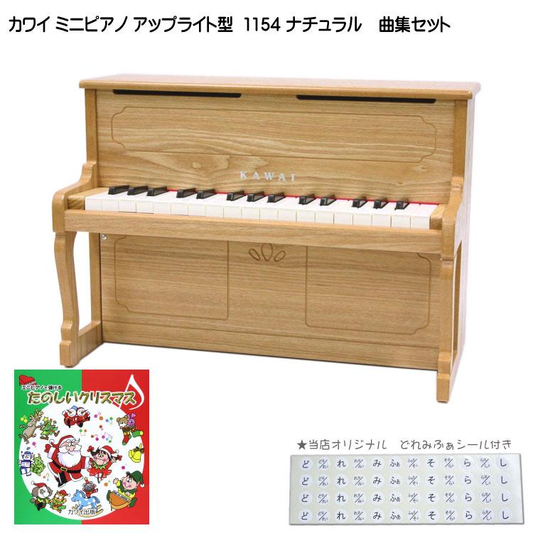たのしいクリスマス曲集付き【送料無料】カワイ ミニピアノ アップライトピアノ ナチュラル 1154 河合楽器 KAWAI