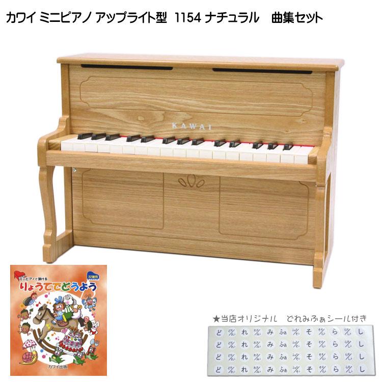 物品 当店オリジナルどれみふぁシールプレゼント りょうてでどうよう曲集付き 送料無料 カワイ ミニピアノ 1154 河合楽器 アップライトピアノ KAWAI お見舞い ナチュラル