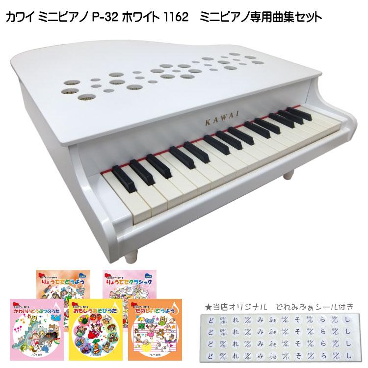 人気曲集5冊セット【送料無料】カワイ ミニピアノ P-32 ホワイト 1162 河合楽器 KAWAI【ラッキーシール対応】