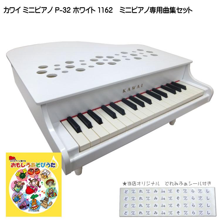 おもしろあそびうた曲集付き【送料無料】カワイ ミニピアノ P-32 ホワイト 1162 河合楽器 KAWAI【ラッキーシール対応】
