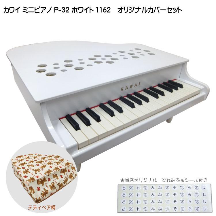 ミニピアノ専用カバー付き(テディベア柄)【送料無料】カワイ ミニピアノ P-32 ホワイト 1162 河合楽器 KAWAI