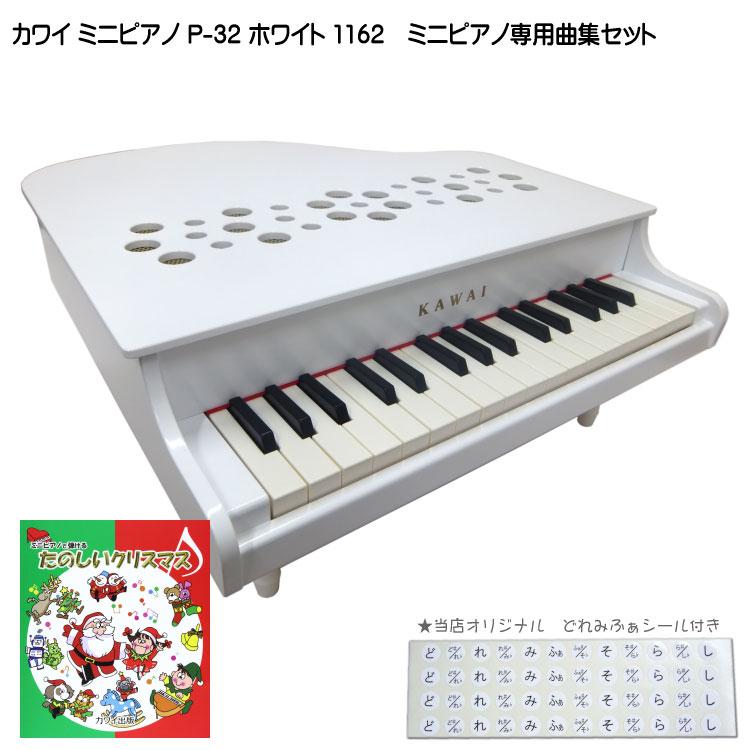 たのしいクリスマス曲集付き【送料無料】カワイ ミニピアノ P-32 ホワイト 1162 河合楽器 KAWAI