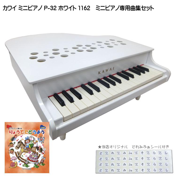 大流行中! りょうてでどうよう曲集付き【送料無料】カワイ ミニピアノ P-32 ホワイト 1162 河合楽器 KAWAI, 桂川町 5396ace3