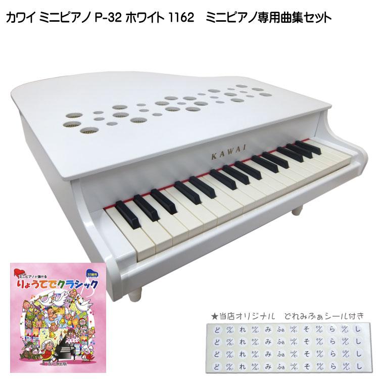 新発売の りょうてでクラシック曲集付き【送料無料】カワイ ミニピアノ P-32 ホワイト 1162 河合楽器 KAWAI, 卸問屋 防犯工房 a9457f7e