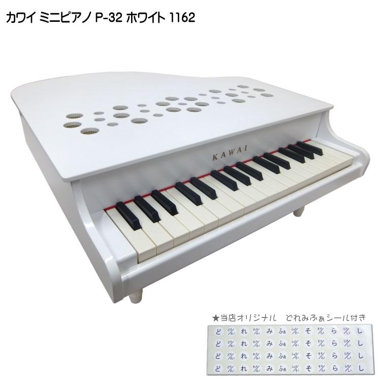 【送料無料】カワイ ミニピアノ P-32 ホワイト 1162 河合楽器 KAWAI【ラッキーシール対応】