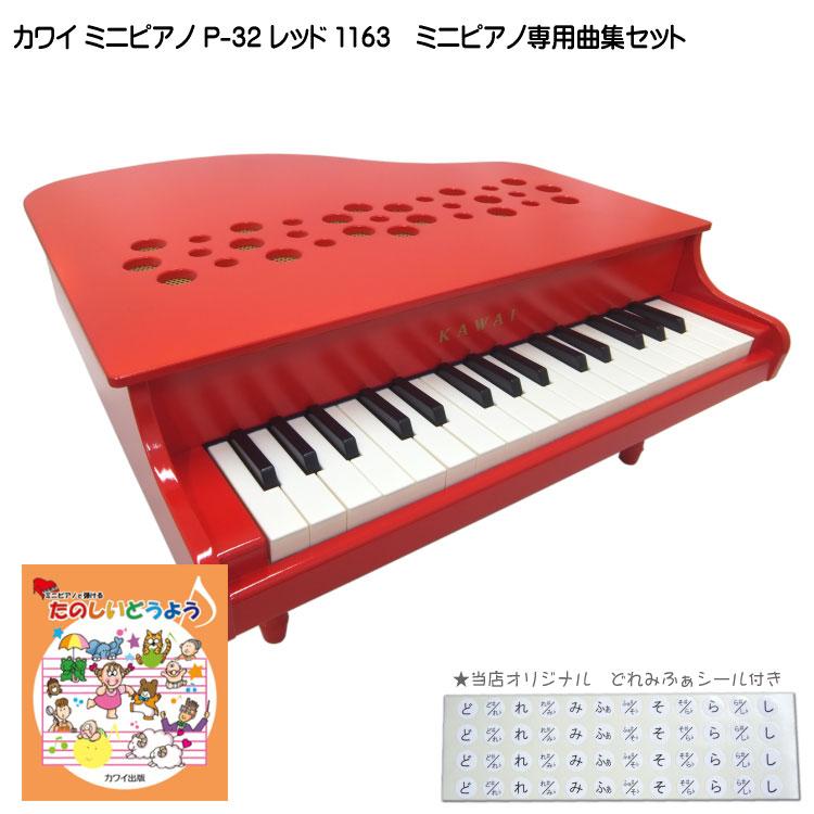 たのしいどうよう曲集付き【送料無料】カワイ ミニピアノ P-32 レッド 1163 河合楽器 KAWAI【ラッキーシール対応】