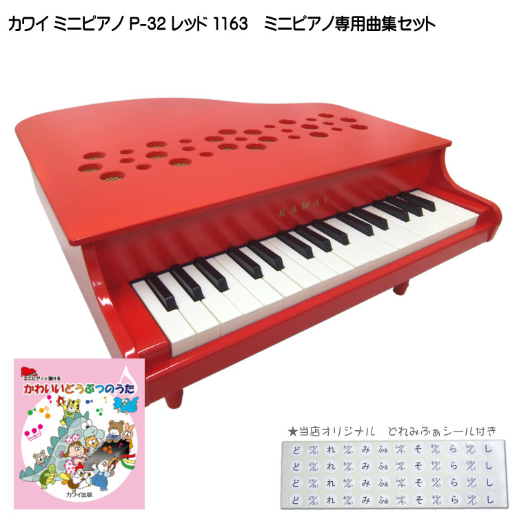 どうぶつのうた曲集付き【送料無料】カワイ ミニピアノ P-32 レッド 1163 河合楽器 KAWAI【ラッキーシール対応】
