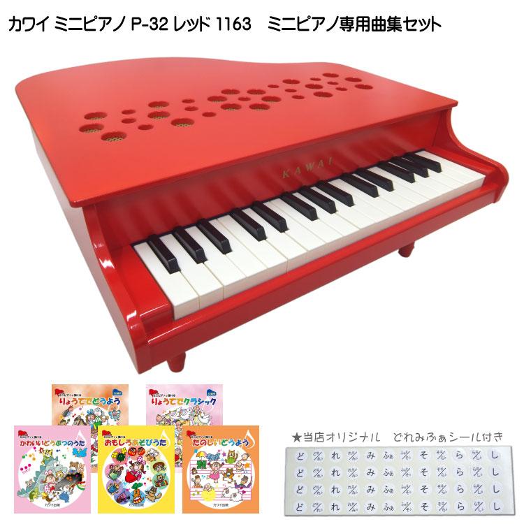 人気曲集5冊セット【送料無料】カワイ ミニピアノ P-32 レッド 1163 河合楽器 KAWAI【ラッキーシール対応】