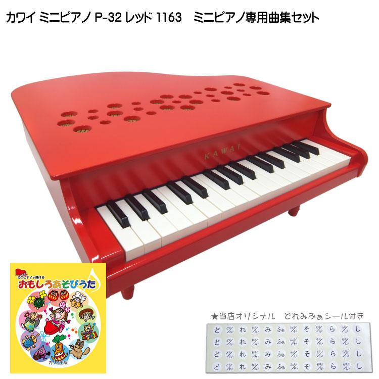 おもしろあそびうた曲集付き【送料無料】カワイ ミニピアノ P-32 レッド 1163 河合楽器 KAWAI【ラッキーシール対応】