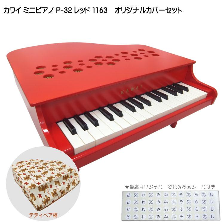 ミニピアノ専用カバー付き(テディベア柄)【送料無料】カワイ ミニピアノ P-32 レッド 1163 河合楽器 KAWAI【ラッキーシール対応】