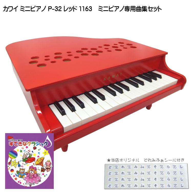 すてきなクラシック曲集付き【送料無料】カワイ ミニピアノ P-32 レッド 1163 河合楽器 KAWAI【ラッキーシール対応】