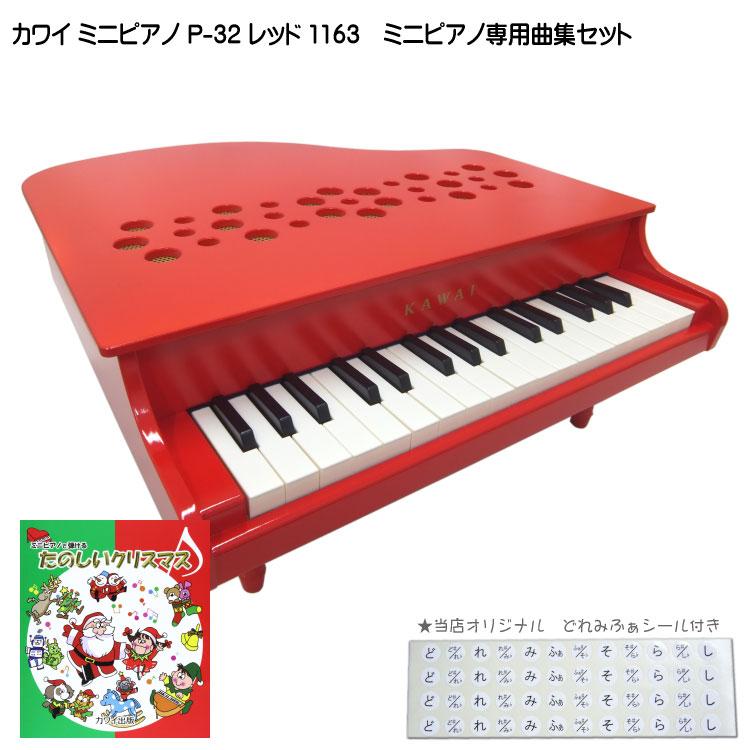 たのしいクリスマス曲集付き【送料無料】カワイ ミニピアノ P-32 レッド 1163 河合楽器 KAWAI