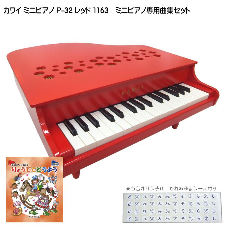 りょうてでどうよう曲集付き【送料無料】カワイ ミニピアノ P-32 レッド 1163 河合楽器 KAWAI【ラッキーシール対応】