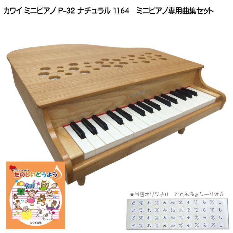 たのしいどうよう曲集付き【送料無料】カワイ ミニピアノ P-32 ナチュラル 1164 河合楽器 KAWAI【ラッキーシール対応】