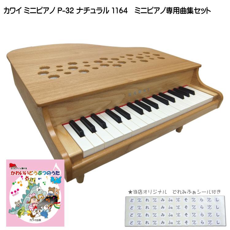どうぶつのうた曲集付き【送料無料】カワイ ミニピアノ P-32 ナチュラル 1164 河合楽器 KAWAI