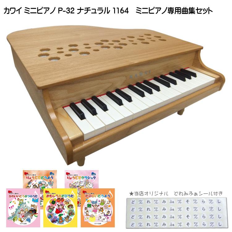 人気曲集5冊セット【送料無料】カワイ ミニピアノ P-32 ナチュラル 1164 河合楽器 KAWAI