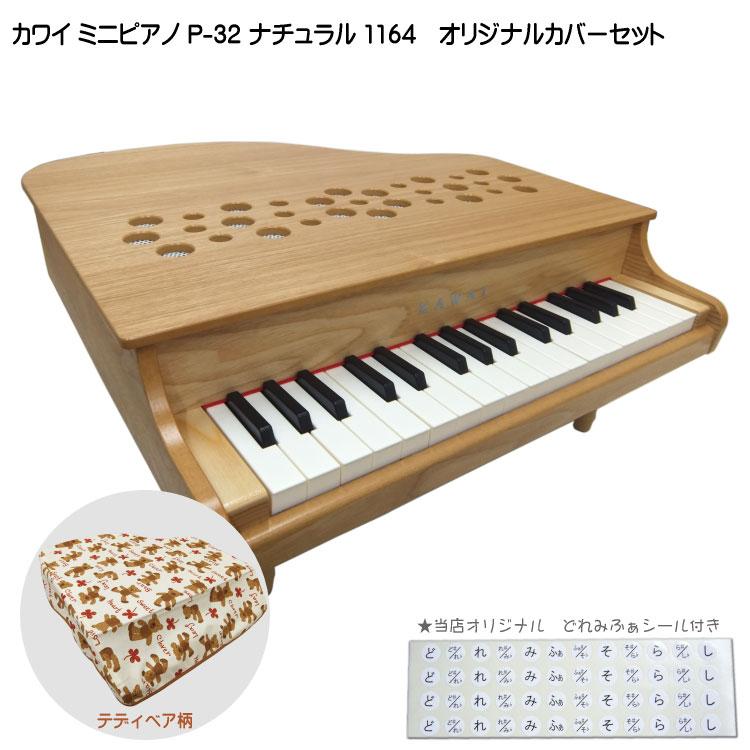 ミニピアノ専用カバー付き(テディベア柄)【送料無料】カワイ ミニピアノ P-32 ナチュラル 1164 河合楽器 KAWAI【ラッキーシール対応】