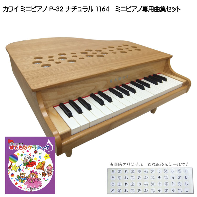 すてきなクラシック曲集付き【送料無料】カワイ ミニピアノ P-32 ナチュラル 1164 河合楽器 KAWAI【ラッキーシール対応】