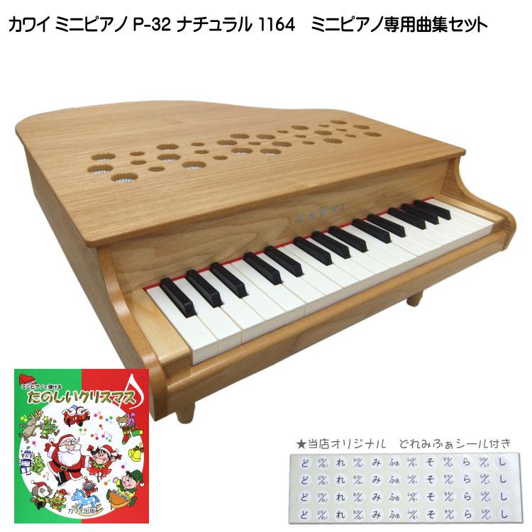 たのしいクリスマス曲集付き【送料無料】カワイ ミニピアノ P-32 ナチュラル 1164 河合楽器 KAWAI