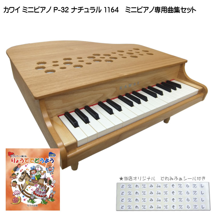 りょうてでどうよう曲集付き【送料無料】カワイ ミニピアノ P-32 ナチュラル 1164 河合楽器 KAWAI