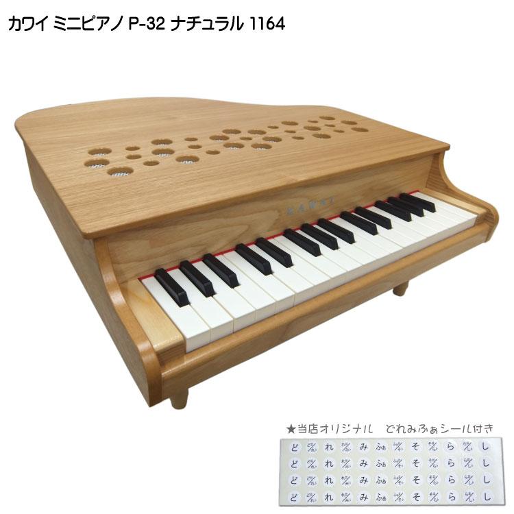 【送料無料】カワイ ミニピアノ P-32 ナチュラル 1164 河合楽器 KAWAI【ラッキーシール対応】