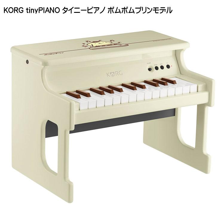 在庫あり【送料無料】KORG tinyPIANO(タイニーピアノ) ポムポムプリンモデル デジタルトイピアノ 25鍵盤 ミニピアノ コルグ【ラッキーシール対応】