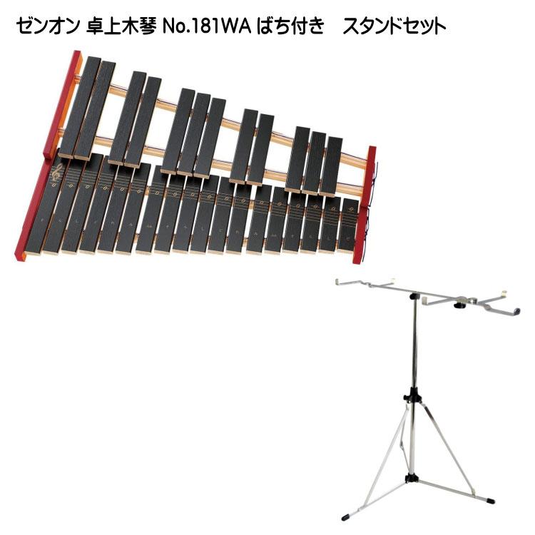 昔ながらの定番半音付き木琴 舗 送料無料 全音 卓上木琴 No.181WA 木琴スタンドセット 30音 ゼンオン 新作アイテム毎日更新 シロフォン