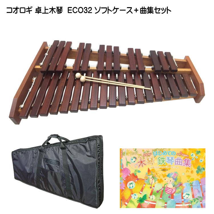 コオロギ シロフォン 高級卓上木琴 ECO32 ソフトケース+曲集セット【ラッキーシール対応】