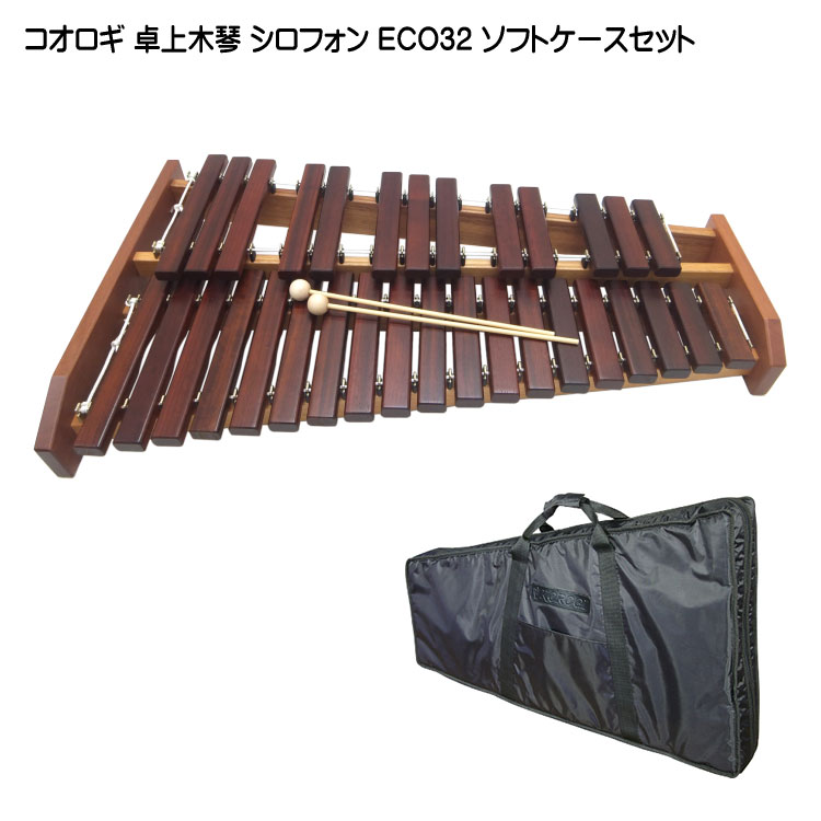 ソフトケースセット【ラッキーシール対応】 ECO32 高級卓奏用木琴 コオロギ シロフォン