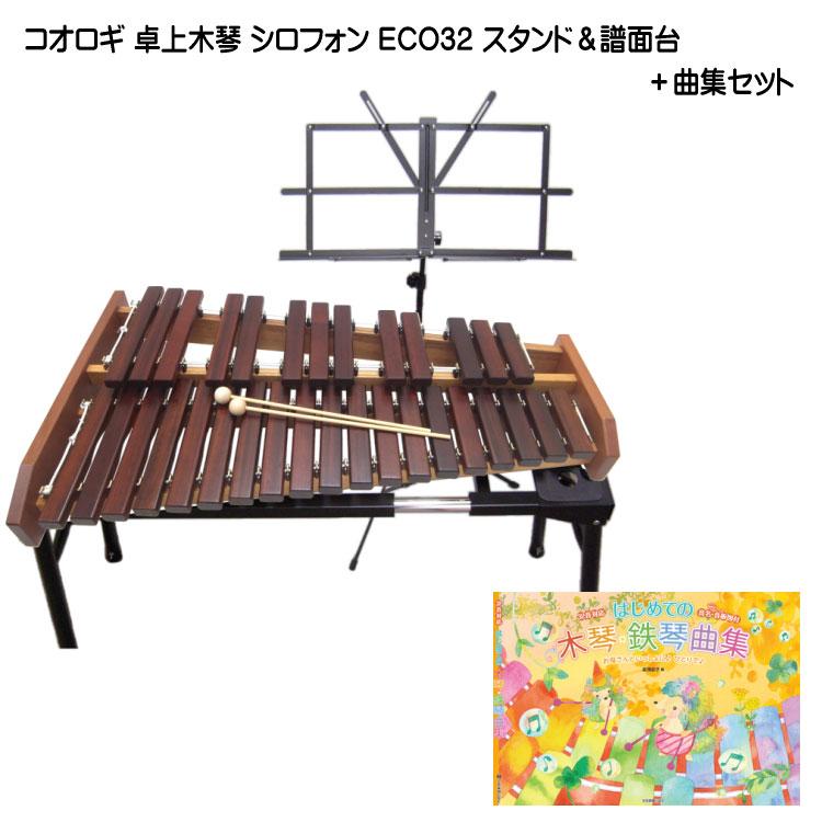 コオロギ シロフォン 高級卓上木琴 ECO32 スタンド&譜面台 曲集セット