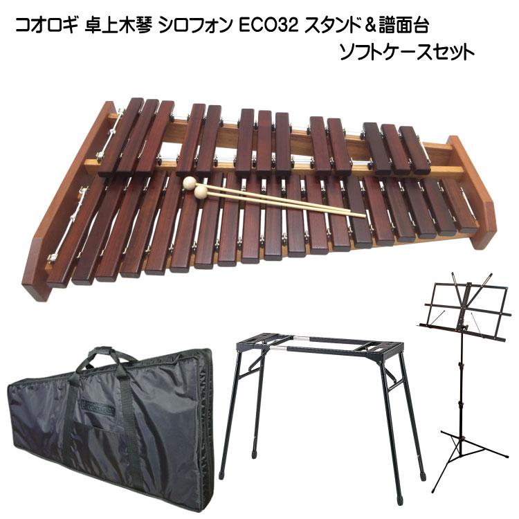 【送料無料】スタンド/ソフトケース付き■コオロギ シロフォン 高級卓奏木琴 ECO32 こおろぎ社