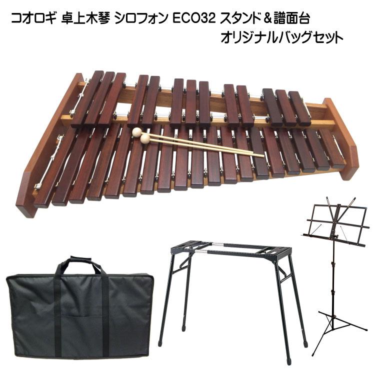 コオロギ シロフォン 高級卓奏用木琴 ECO32 オリジナルバッグ+スタンドセット