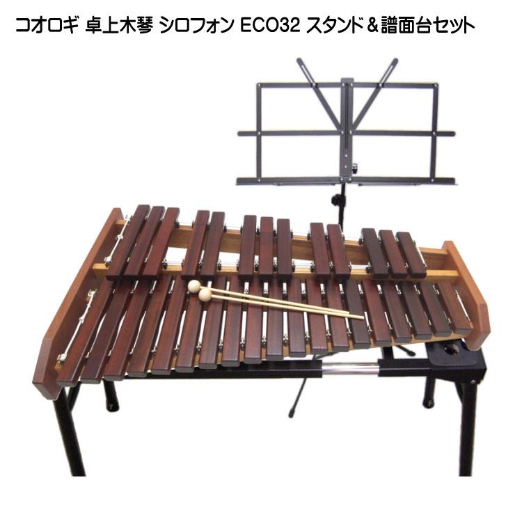 コオロギ シロフォン 高級卓奏木琴 ECO32:スタンドセット こおろぎ社【ラッキーシール対応】