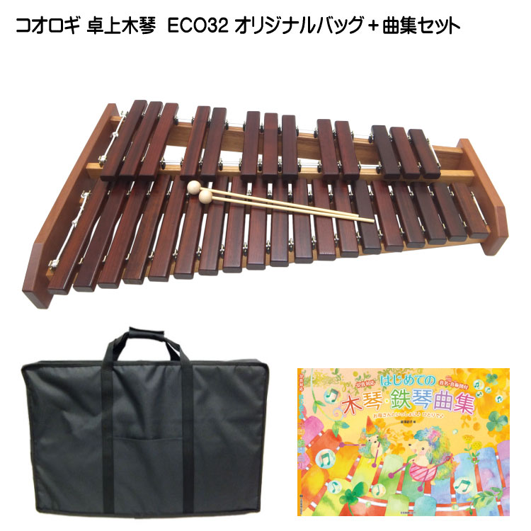 コオロギ シロフォン 高級卓奏用木琴 ECO32 オリジナルキャリングバッグ+曲集セット