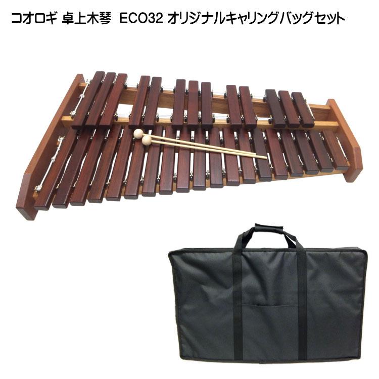 コオロギ シロフォン 高級卓奏用木琴 ECO32 オリジナルキャリングバッグセット【ラッキーシール対応】