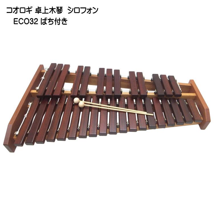 コオロギ シロフォン 高級卓奏木琴 ECO32 こおろぎ社【ラッキーシール対応】