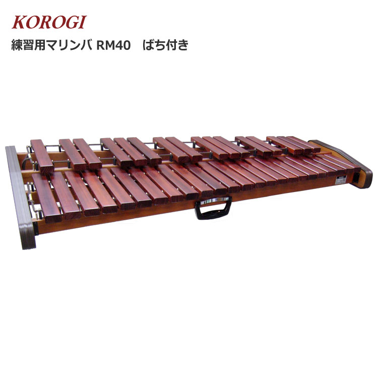 コオロギ 練習用 マリンバ RM40 3・1/3オクターブ 40鍵盤 KOROGI