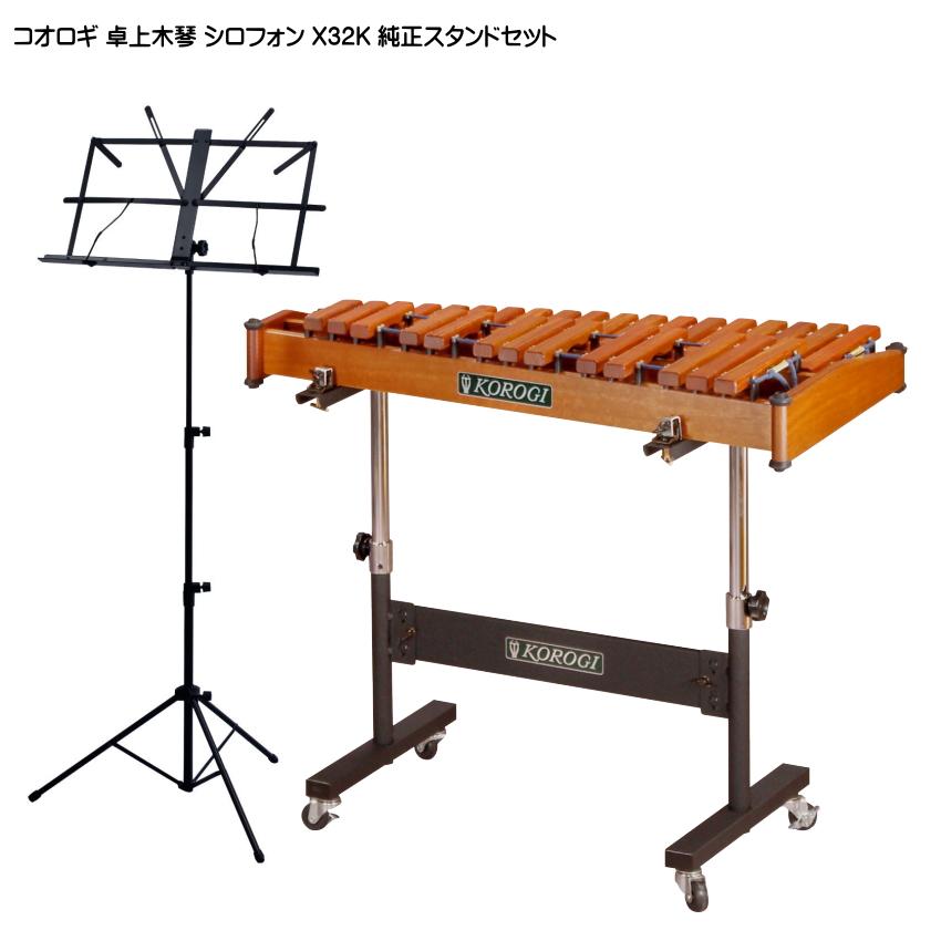 コオロギ ヨーロピアンデスクシロフォン 卓奏用木琴 X32K【純正スタンド+譜面台セット】【ラッキーシール対応】