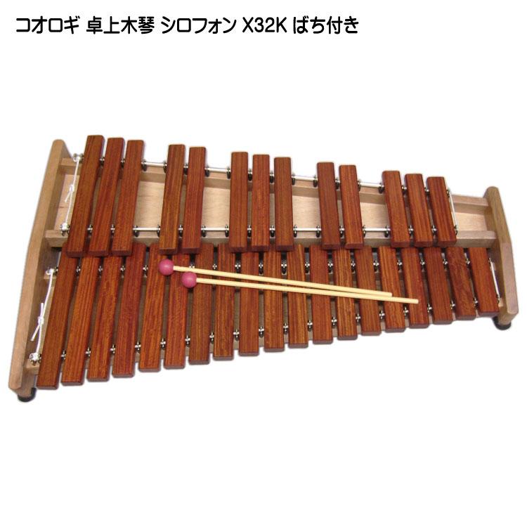 在庫あり■コオロギ ヨーロピアンデスクシロフォン 卓奏用木琴 X32K【ラッキーシール対応】