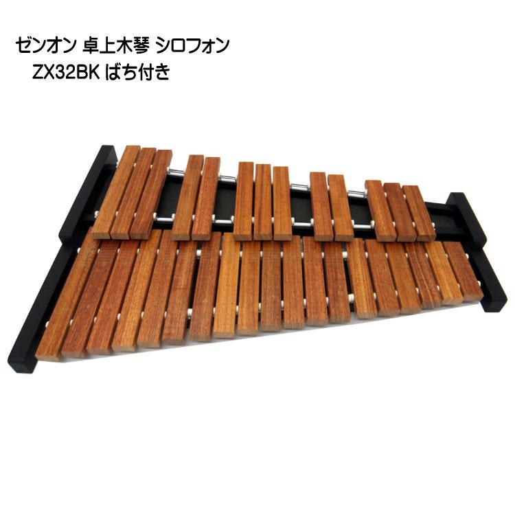 在庫あり■全音 卓上木琴 シロフォン ZX32BK ばち付 ゼンオン【ラッキーシール対応】