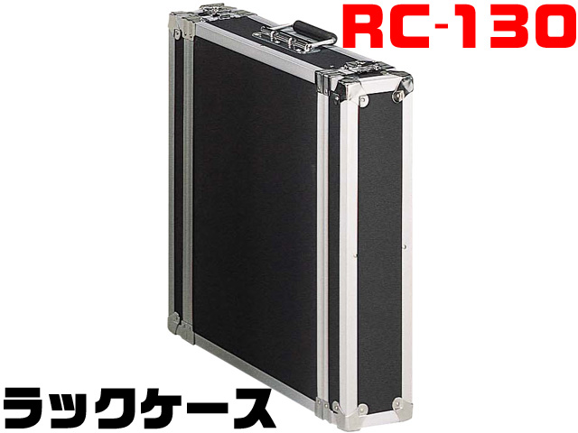 取り付けに必要なネジ類も付属しております 送料無料 ラックケース 選択 RC-130-2u RC130 最安値に挑戦 2U