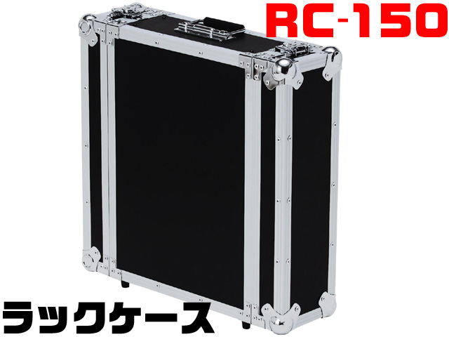 ラックケース 3U RC-150-3u (RC150)【ラッキーシール対応】
