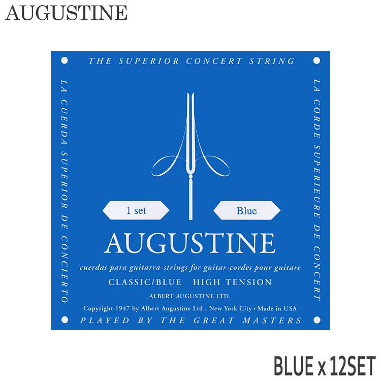 クラシックギター弦 オーガスチン BLUE ハイテンション 12セット AUGUSTINE【メール便送料無料】