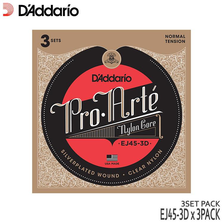クラシックギター弦 ダダリオ EJ45-3D 3パック(9セット) プロアルテ ノーマルテンション D'Addario【メール便送料無料】