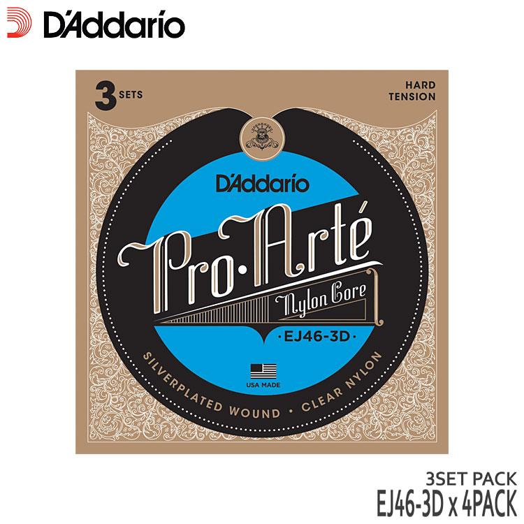 クラシックギター弦 ダダリオ EJ46-3D 4パック(12セット) プロアルテ ハードテンション D'Addario【メール便送料無料】